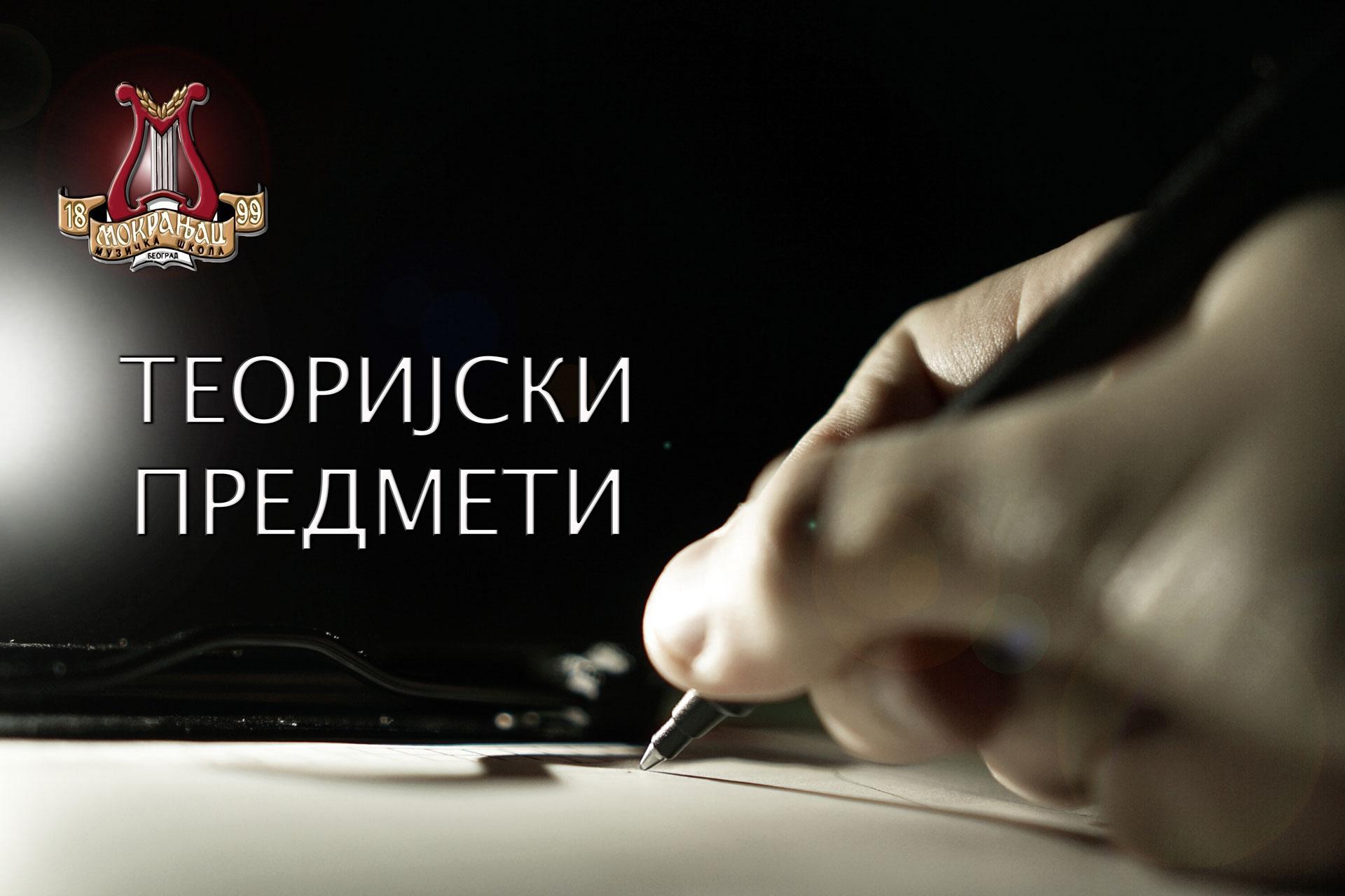 Такмичења из теоријских предмета школске 2018/19 (I полугодиште)