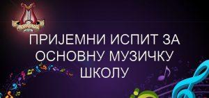 ТРЕЋИ РОК – Распоред полагања – Пријемни испит за упис ученика у 1. разред ОМШ