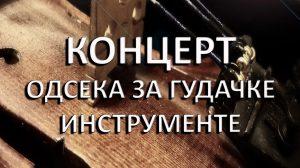 КОНЦЕРТ ОДСЕКА ЗА ГУДАЧКЕ ИНСТРУМЕНТЕ 25.12.2018.