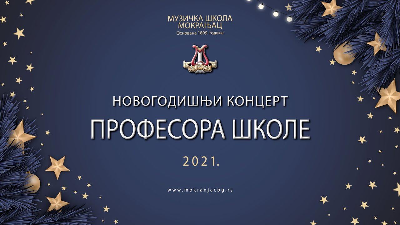 НОВОГОДИШЊИ КОНЦЕРТ ПРОФЕСОРА 2021.